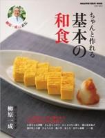 Chanto Tsukurareru Washoku (Making Authentic Japanese Food)